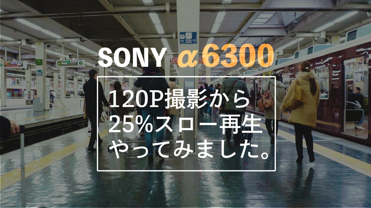 スローモーションって素敵だよね!【SONY α6300】120P撮影を25%スローモーションにしてみる。
