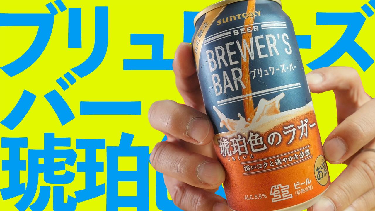 【BEER】…マジか!ブリュワーズバー 琥珀色のラガー【サントリー】BREWERS BAR SUNTORY BEER