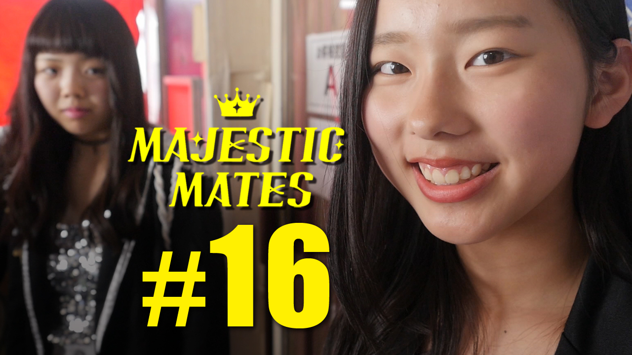 MV完成!ライブでもやるぞ!【マジェスティックメイツ #16】MAJESTIC MATES
