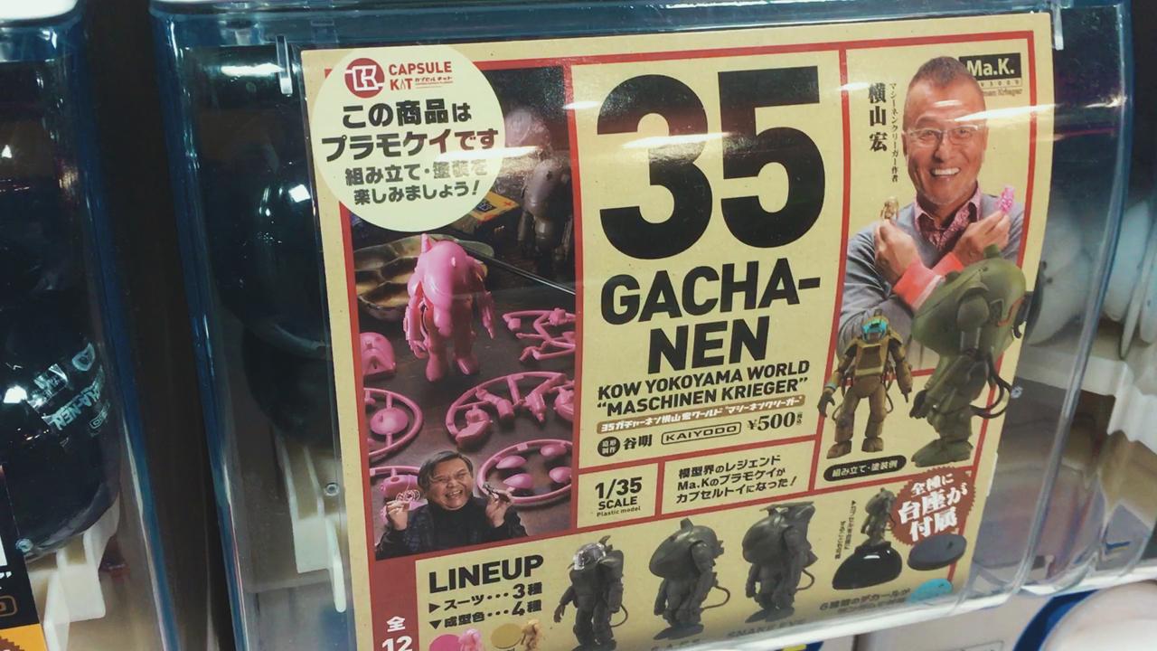 【35ガチャーネン①】プラモ作っちゃおう!「横山宏ワールド マシーネンクリーガー」これはイイぞ!