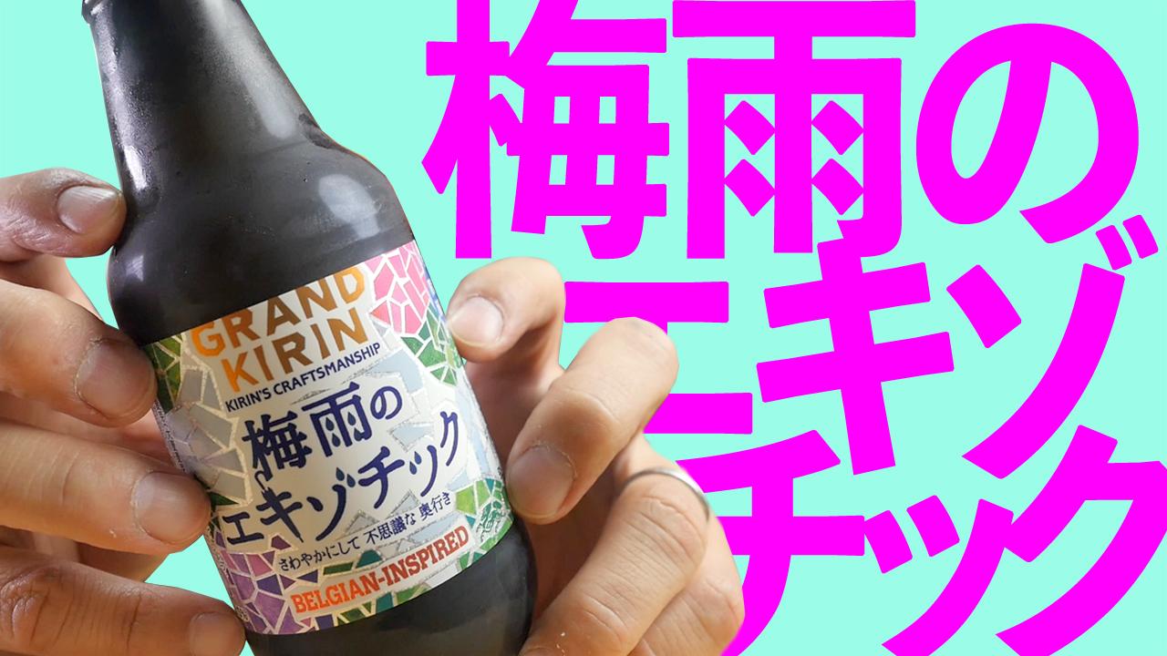 梅雨のエキゾチック【グランドキリン】Exotic of Tsuyu GRANDKIRIN BEER