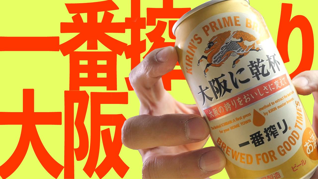 一番搾り・大阪に乾杯【キリン】ICHIBANSHIBORI OSAKA KIRIN BEER