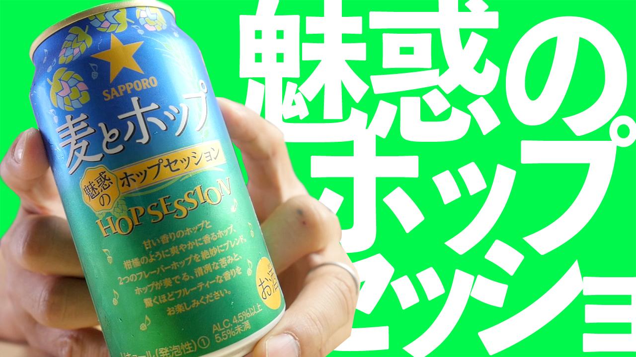 魅惑のホップセッション 麦とホップ【サッポロ】MUGI TO HOP MIWAKU NO HOP SESSION SAPPORO BEER
