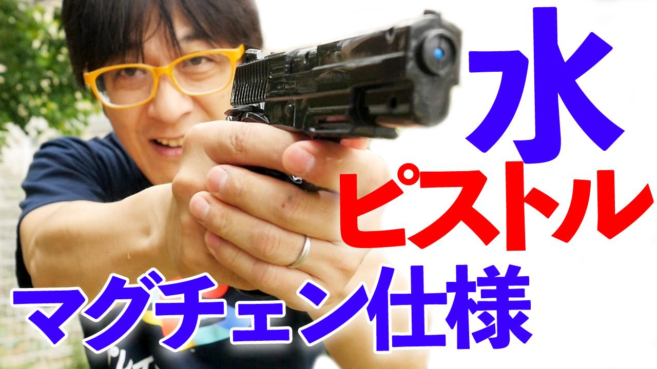 1/1スケールのリアルな水鉄砲?【池田工業社】水ピストル ダブルアサルト