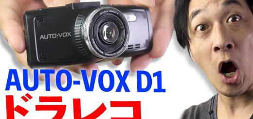 AUTO-VAX D1 ドライブレコーダー