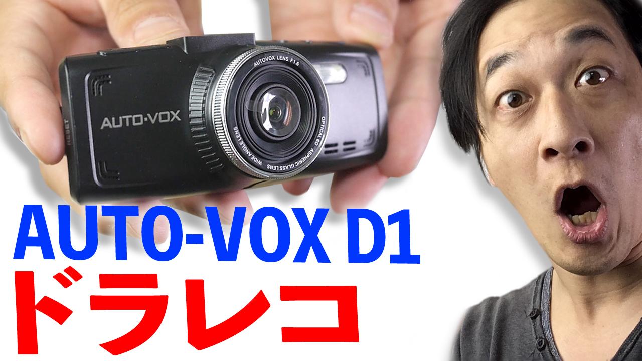 横長フォルムがいい感じ?ドライブレコーダー【AUTO-VOX D1】を試用してみる。