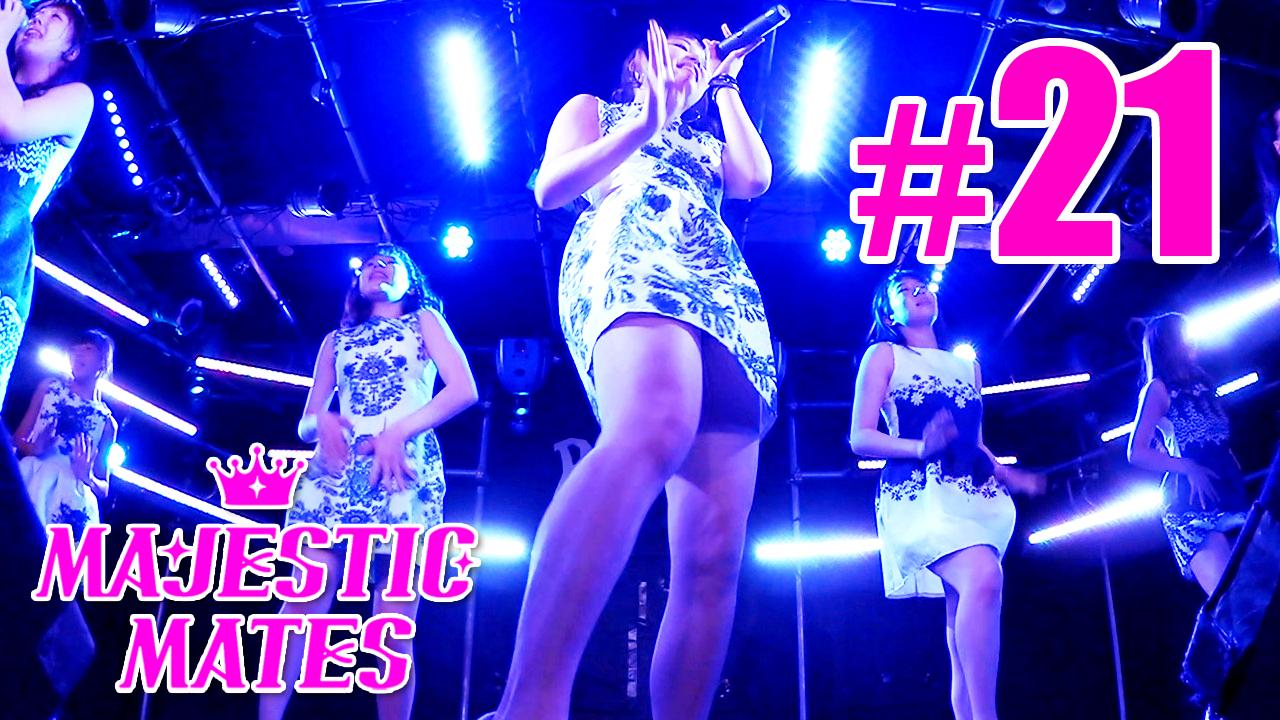 ライブ:星空をこえて【マジェスティックメイツ #21】MAJESTIC MATES