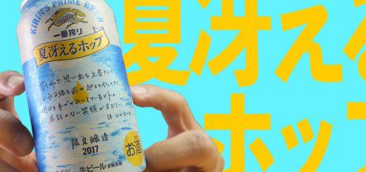 ビール キリン一番搾り 夏冴えるホップ