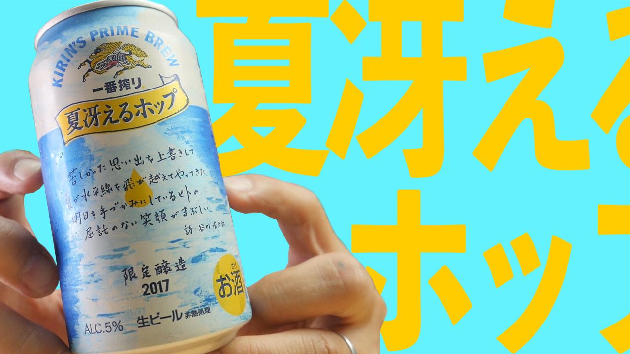 【BEER】夏冴えるホップ・一番搾り【キリン】NATSU SAERU HOP KIRIN BEER