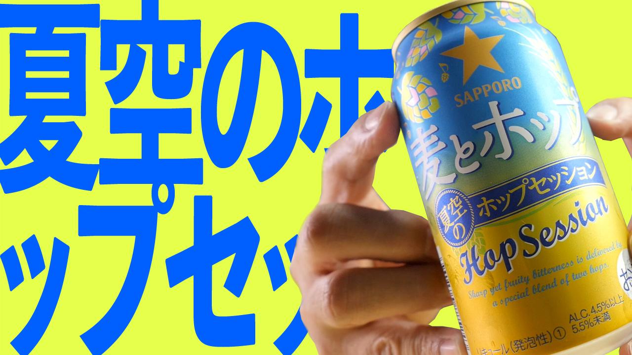 ホップセッションはシリーズ化するの?【サッポロ】麦とホップ・夏空のホップセッション NATSUZORA HOP SESSION SAPPORO BEER