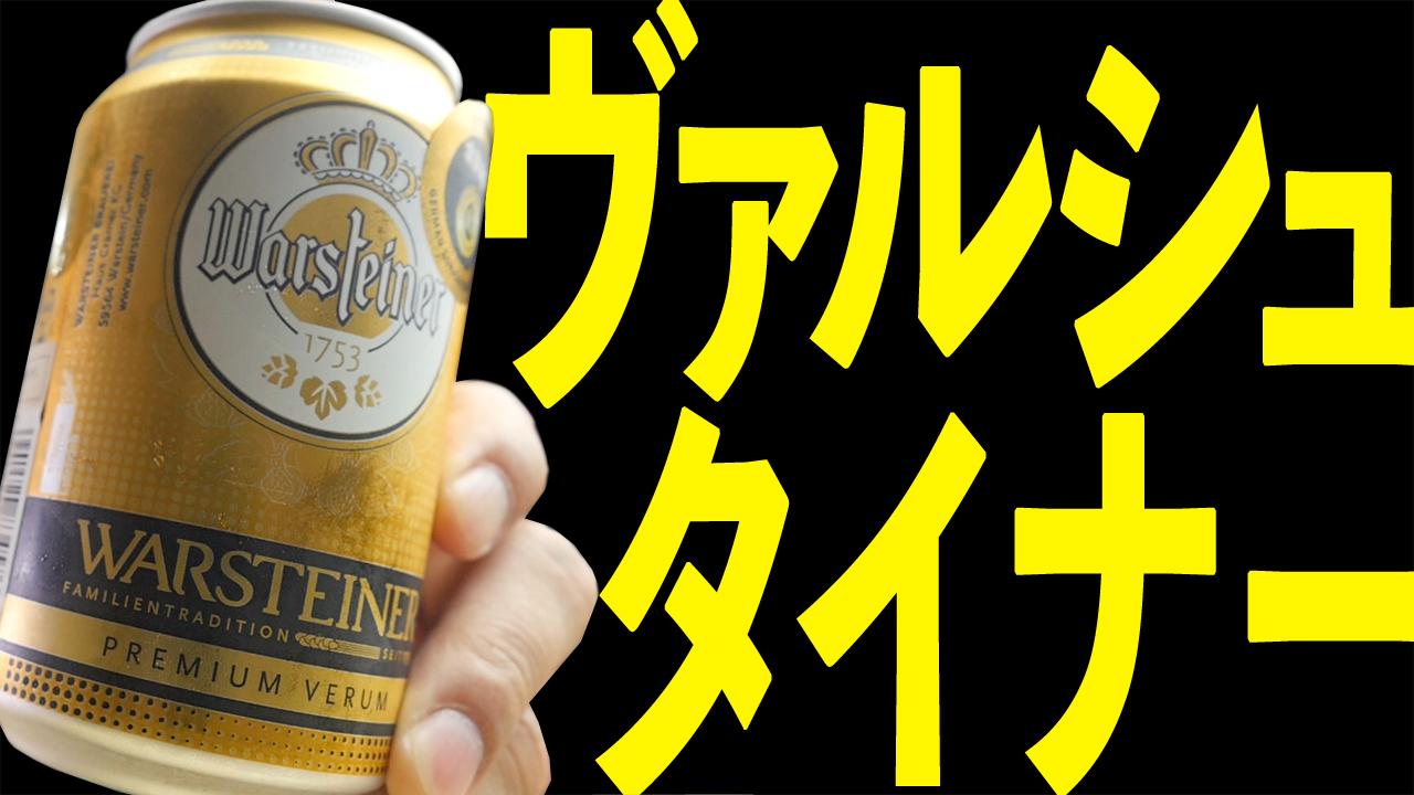 ドイツからの輸入ビール?ヴァルシュタイナー【WARSTEINER】PREMIUM VERUE BEER