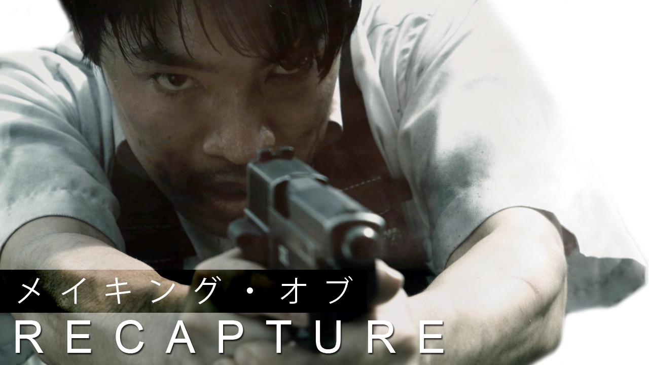 【メイキング】夏/映画撮影の現場!【RECAPTURE】Behind the Scene