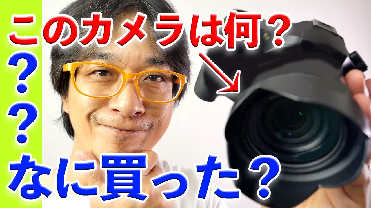新機種導入だ!スーパースローモーション撮影のために衝動買いしちゃった?どうにもSONYカメラが良くなってきちゃった…の。