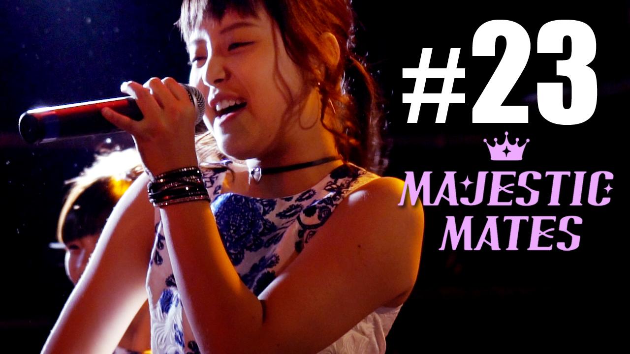 ライブ!SUPER NOVA【マジェスティックメイツ #23】MAJESTIC MATES