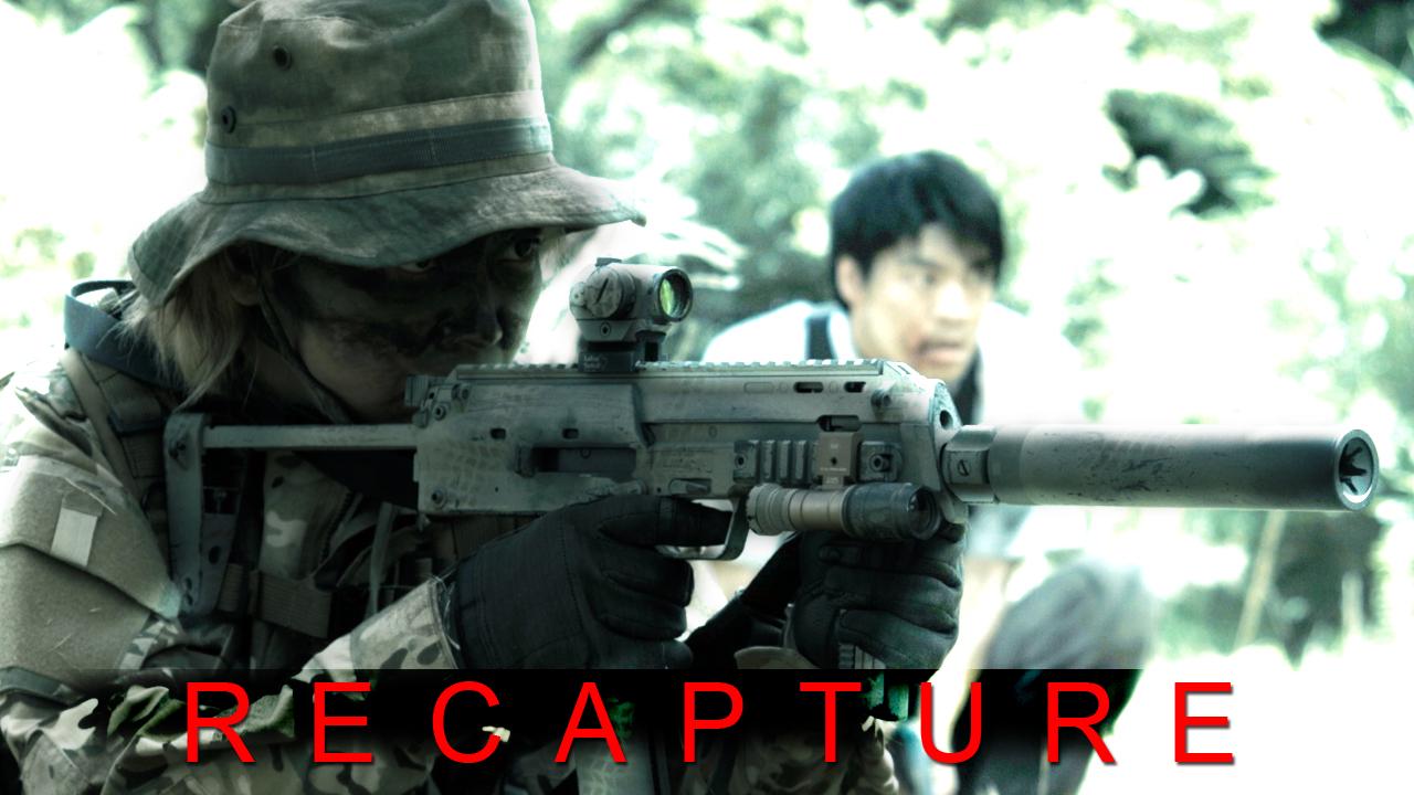 【短編映画】RECAPTURE【自衛隊/極秘特殊部隊】人質奪還作戦