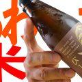 あわぢ米ビール BEER