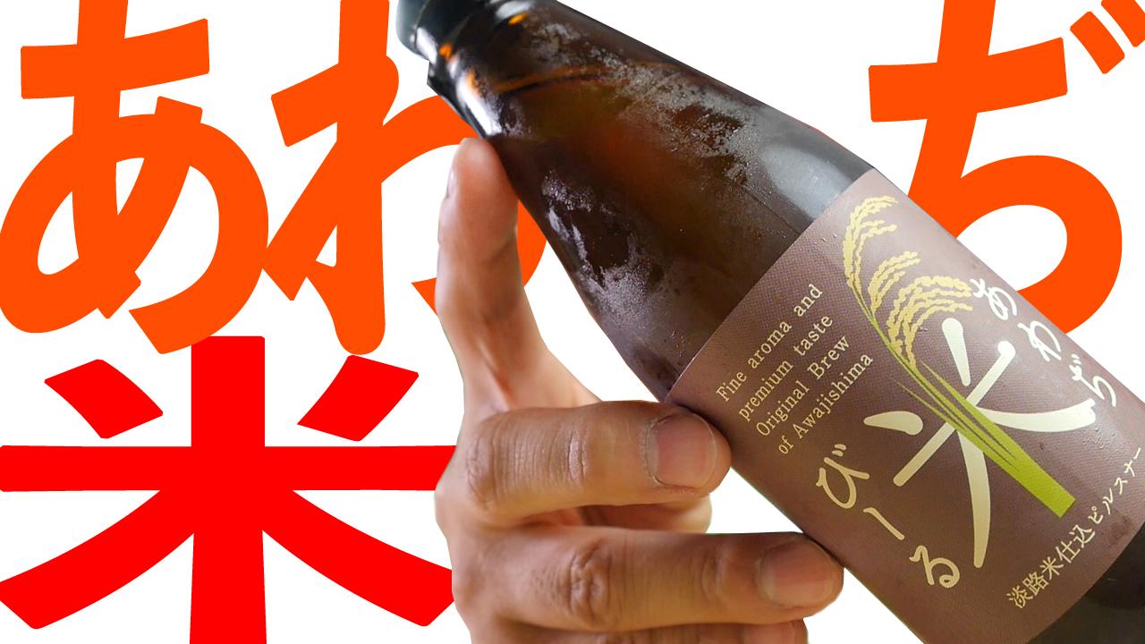 あわぢ米ビール【淡路米仕込みピルスナー】お米ビールは美味いのか?