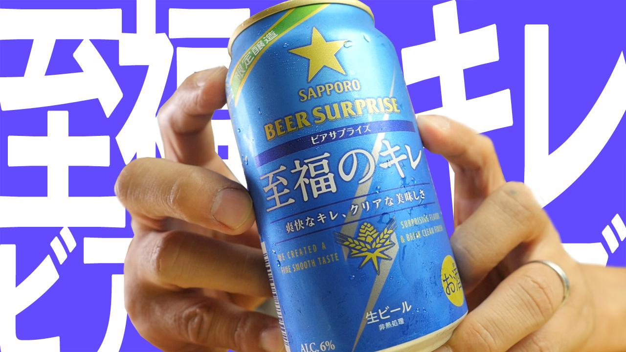 キレまくり?至福のキレ【サッポロ】SHIFUKU NO KIRE SAPPORO BEER