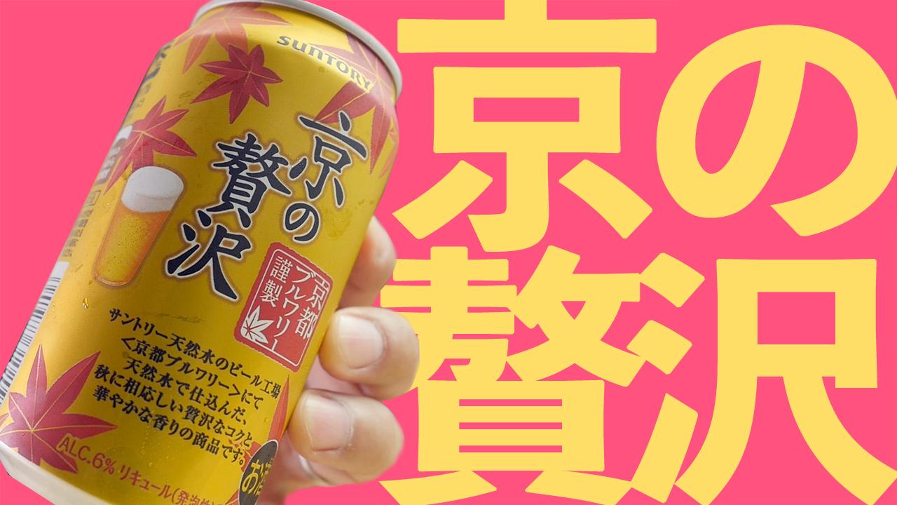 京の贅沢【サントリー】KYO NO ZEITAKU SUNTORY BEER