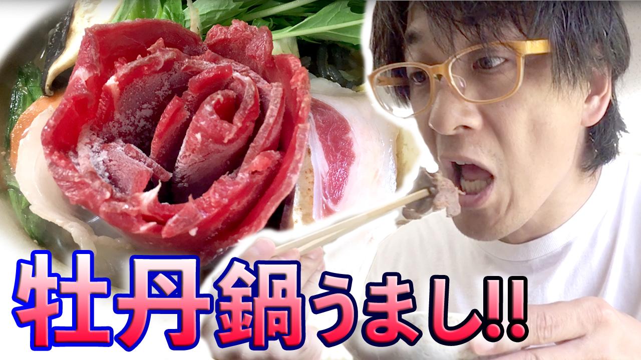 暑くても美味い?【牡丹鍋】を【黒川温泉】で!兵庫県朝来市