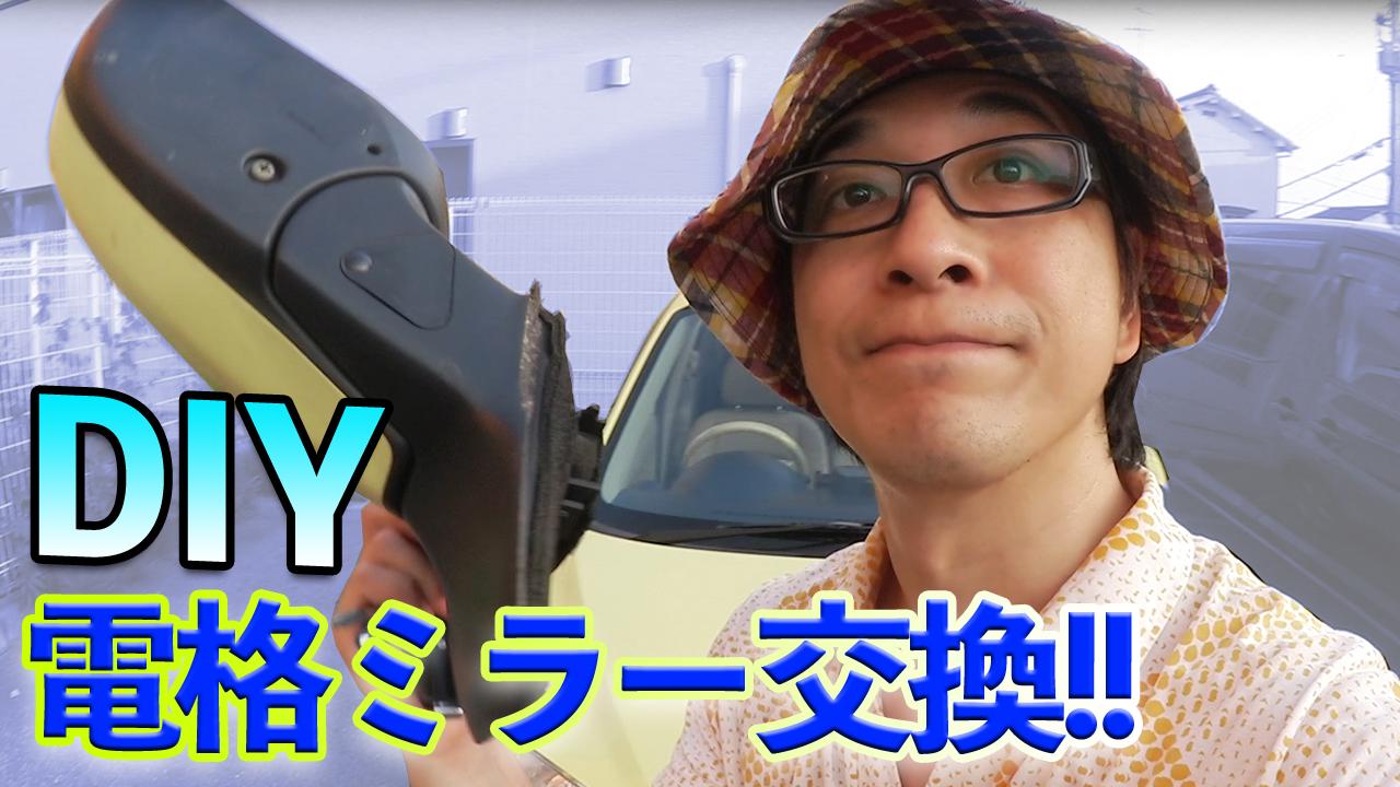 電格ミラー故障!DIY交換だ!【黄色マンゴー2号DX】DYデミオの左ミラーは復活するのか?