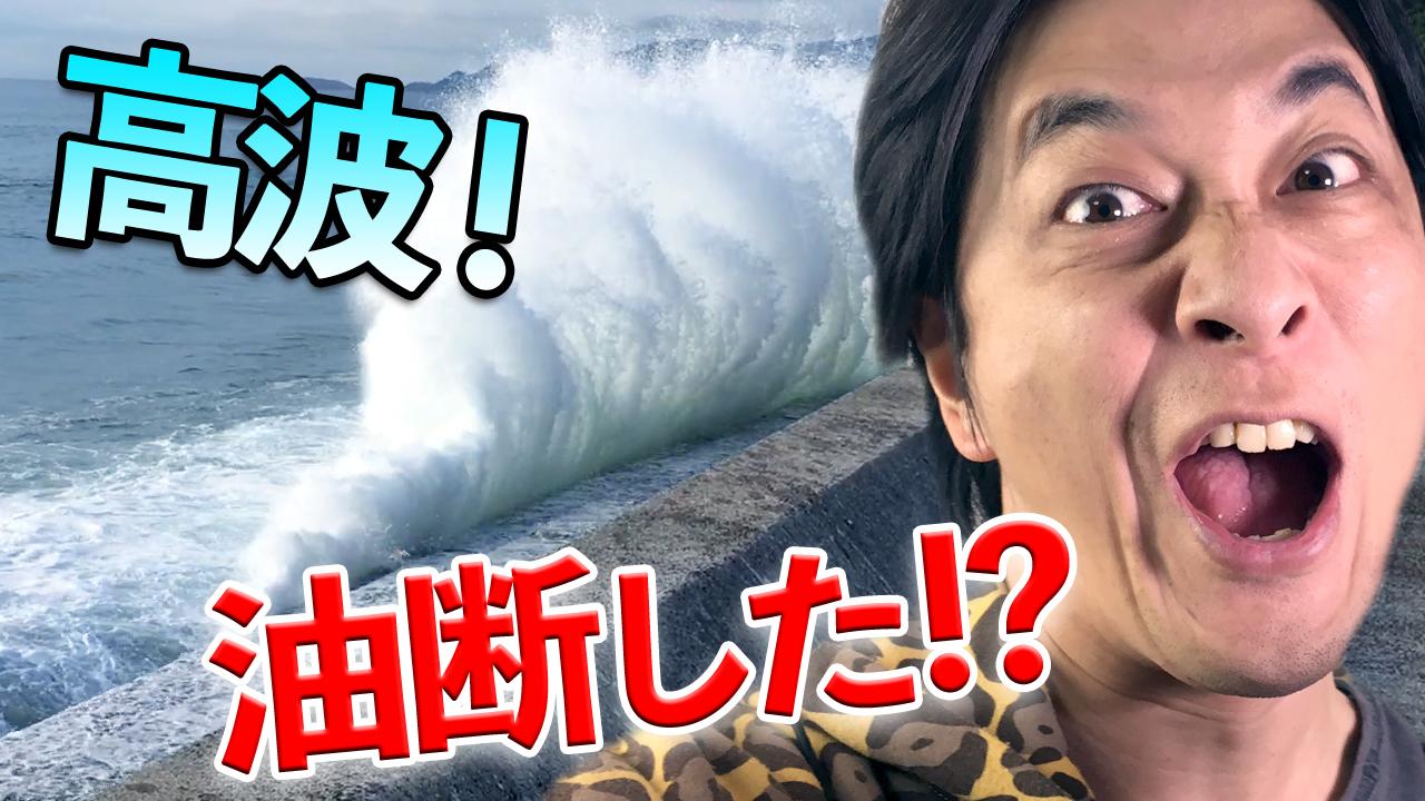 あわや高波に?淡路島で宿泊した【AWAJI TT HOUSE Ⅱ -PACIFIC OVER SEAS-】朝日を眺めていると…
