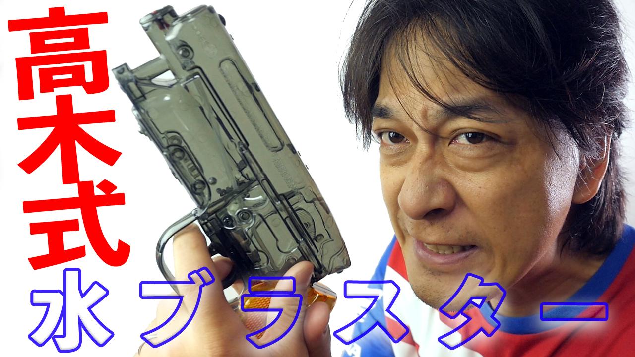 出ました!デッカードブラスターの水鉄砲!【Fullcock 高木型 弐〇壱九年式 爆水拳銃】改造して新作映画に備えようぜ!