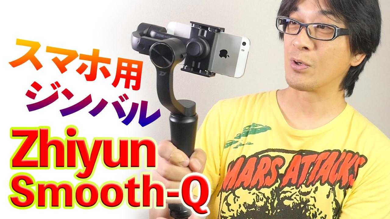 イイじゃん!スマホ用ジンバル【Zhiyun Smooth-Q】スマホ撮影の可能性を広げるマシンだ。