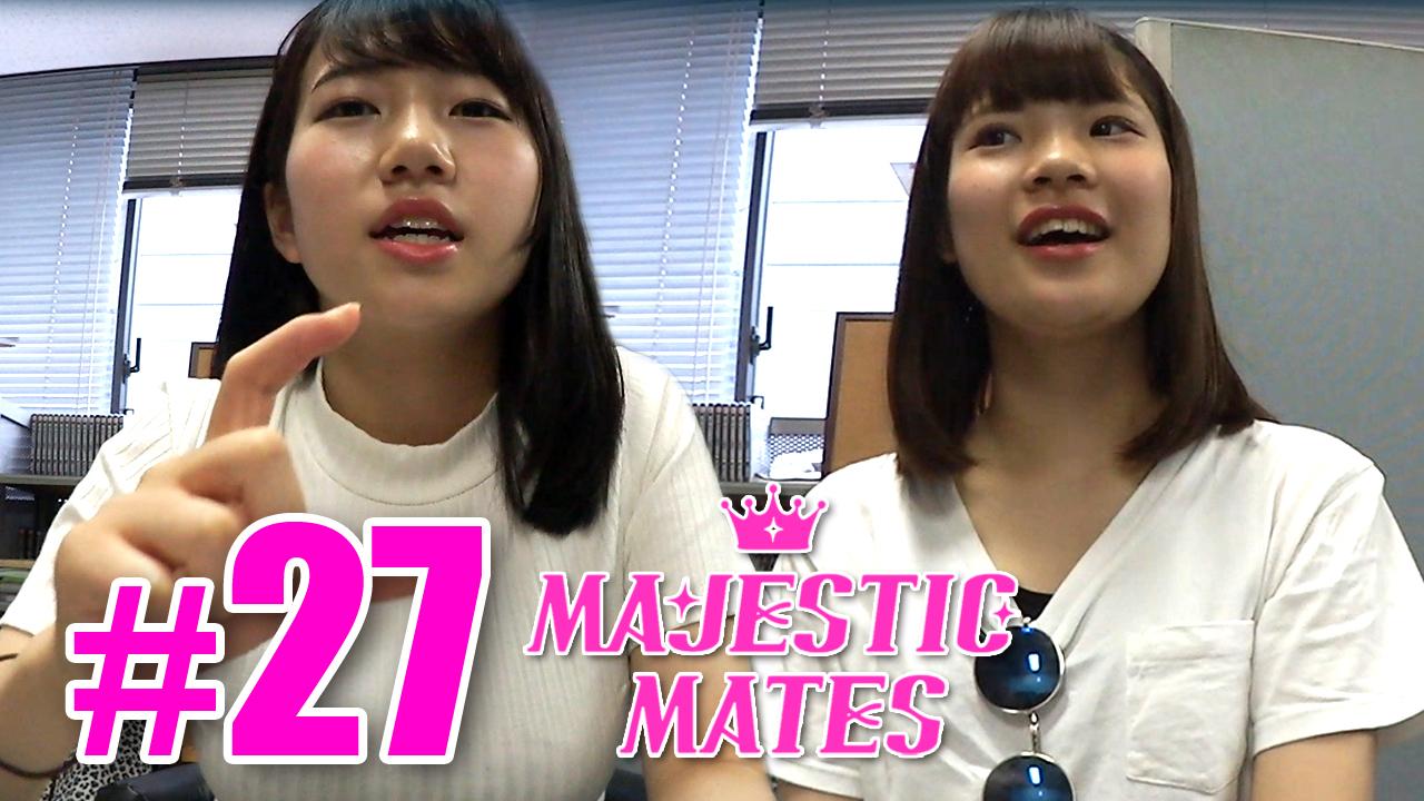インタビューその2【マジェスティックメイツ #27】MAJESTIC MATES
