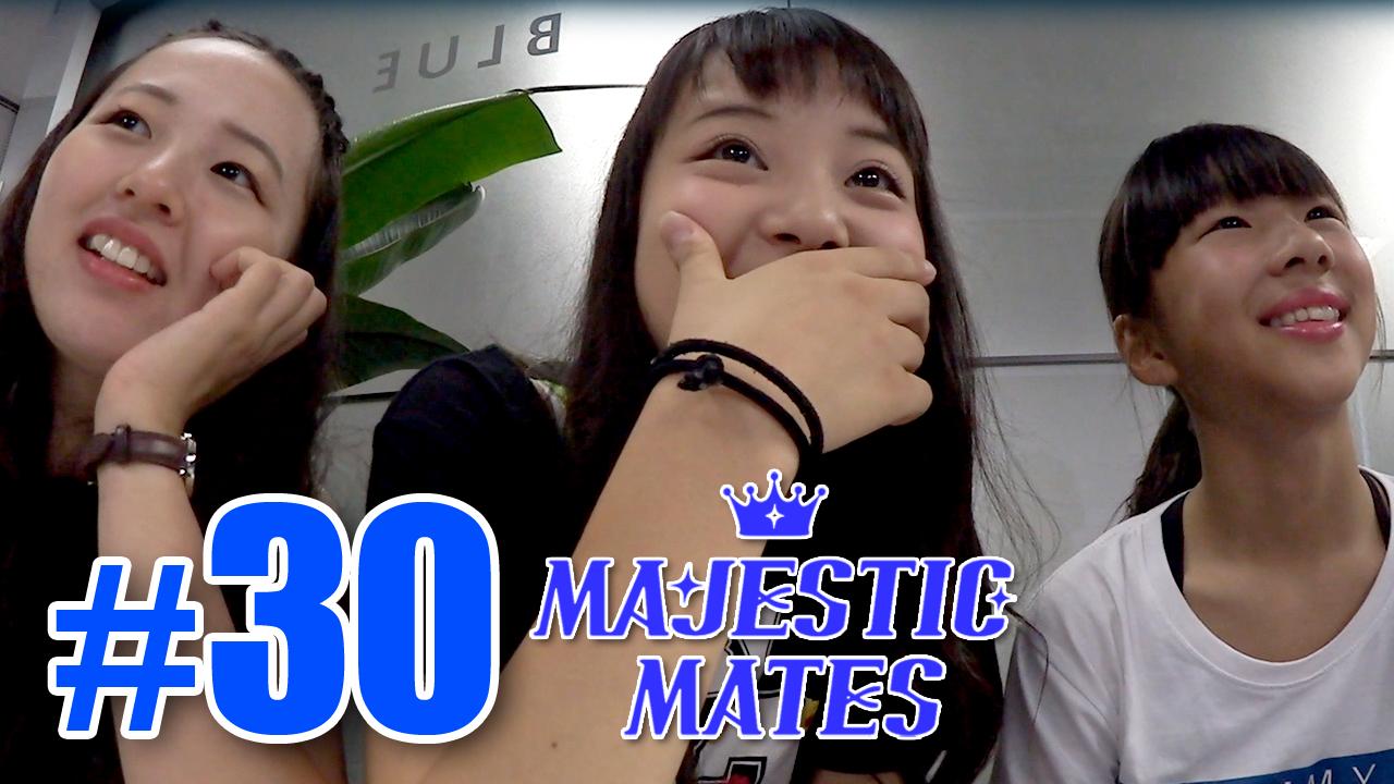 新メンバー募集!【マジェスティックメイツ #30】MAJESTIC MATES