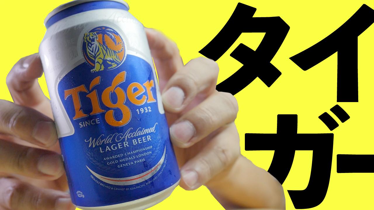 原産国シンガポール【タイガー】ラガービールは美味いのか?