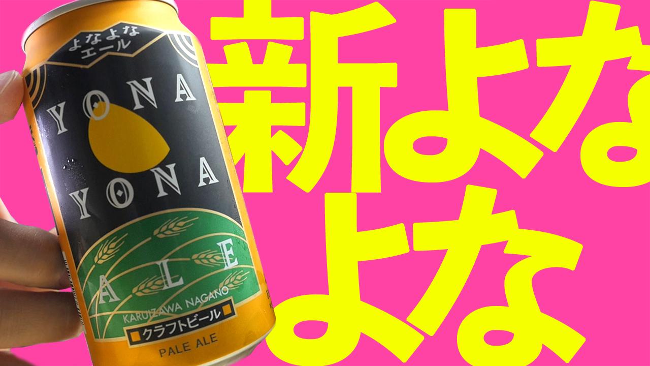 20年ぶりのリニューアル!【新・よなよなエール】ヤッホーブルーイング