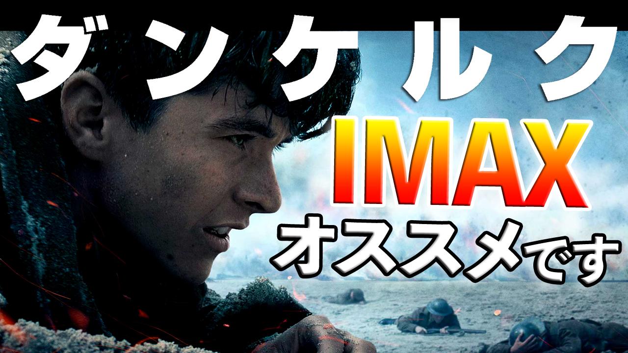 とにかく劇場で!IMAXで!【ダンケルク】見るべし!