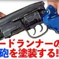 高木型 弐〇壱九年式 爆水拳銃 スレードランナー