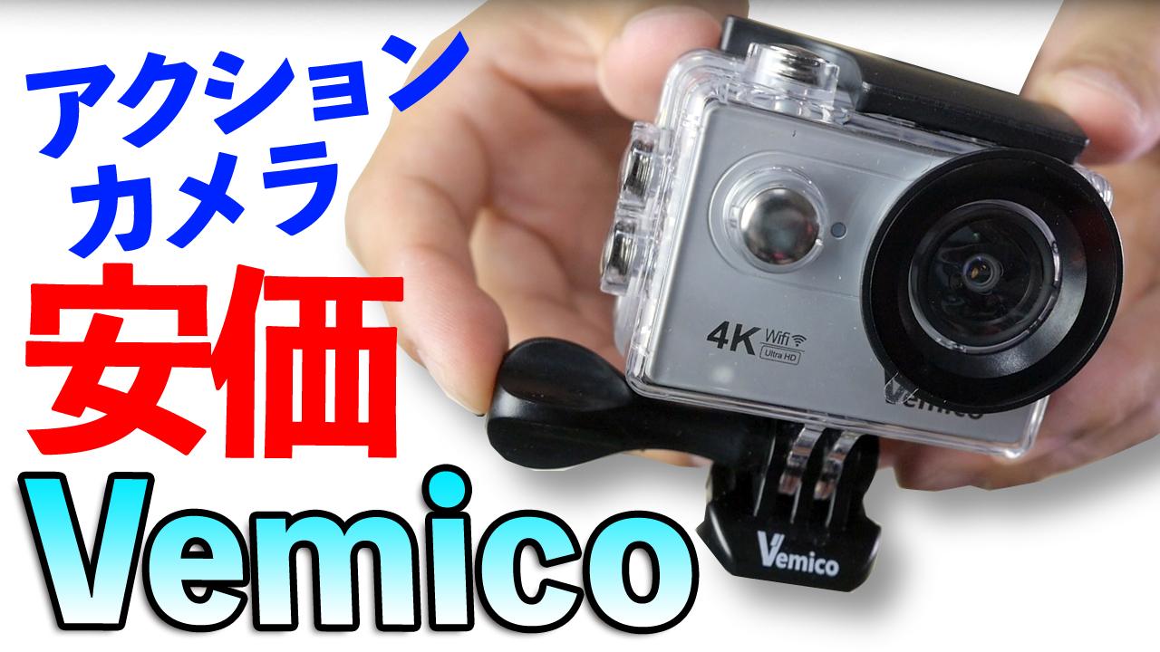安価アクションカムの実力は?【Vemico】4K アクションカムの撮影テスト!