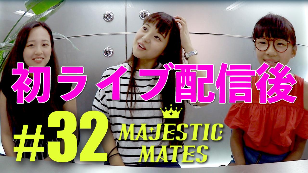 アフター初ライブ配信!【マジェスティックメイツ #32】MAJESTIC MATES