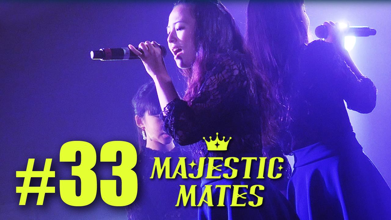 ライブ!愛はブーメラン【マジェスティックメイツ #33】MAJESTIC MATES