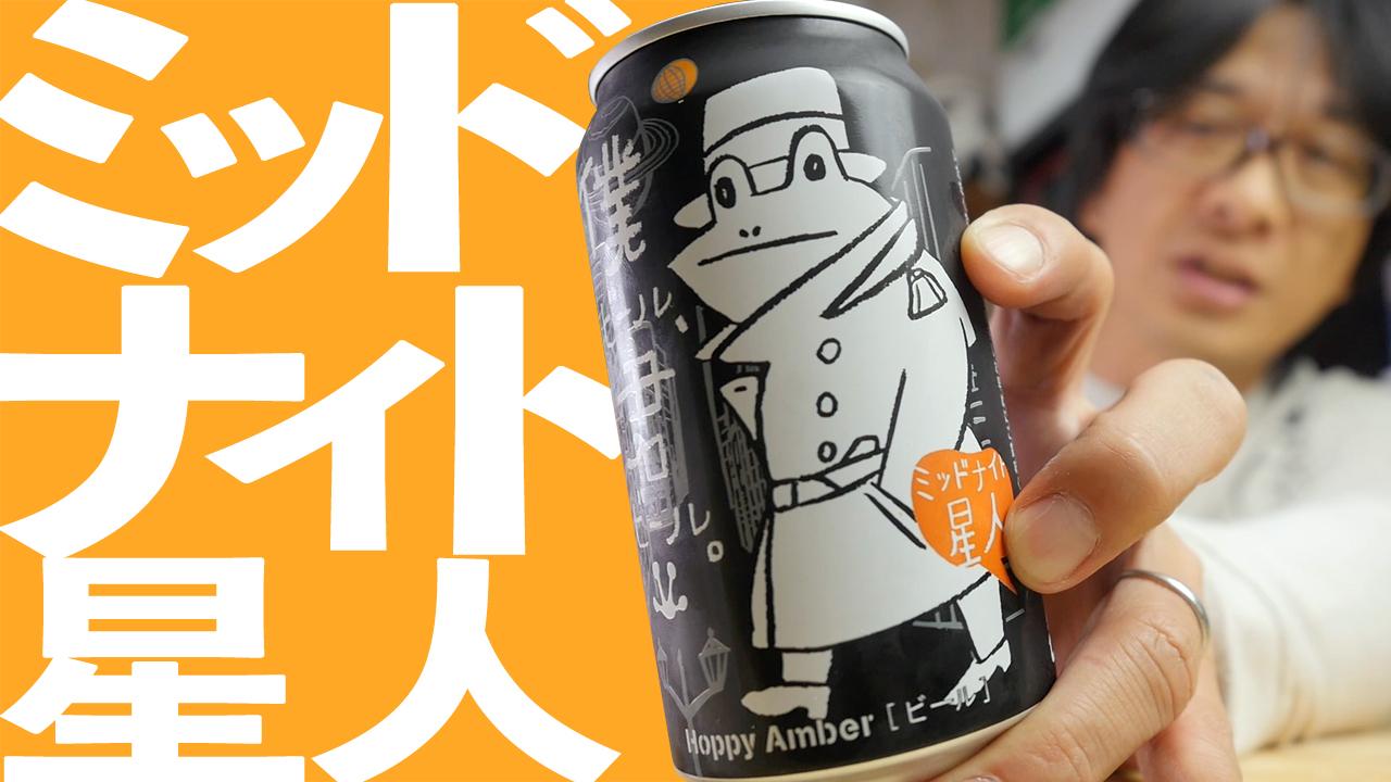 どこにいる?ミッドナイト星人【ヤッホーブルーイング】僕ビール、君ビール 新作アンバーエール