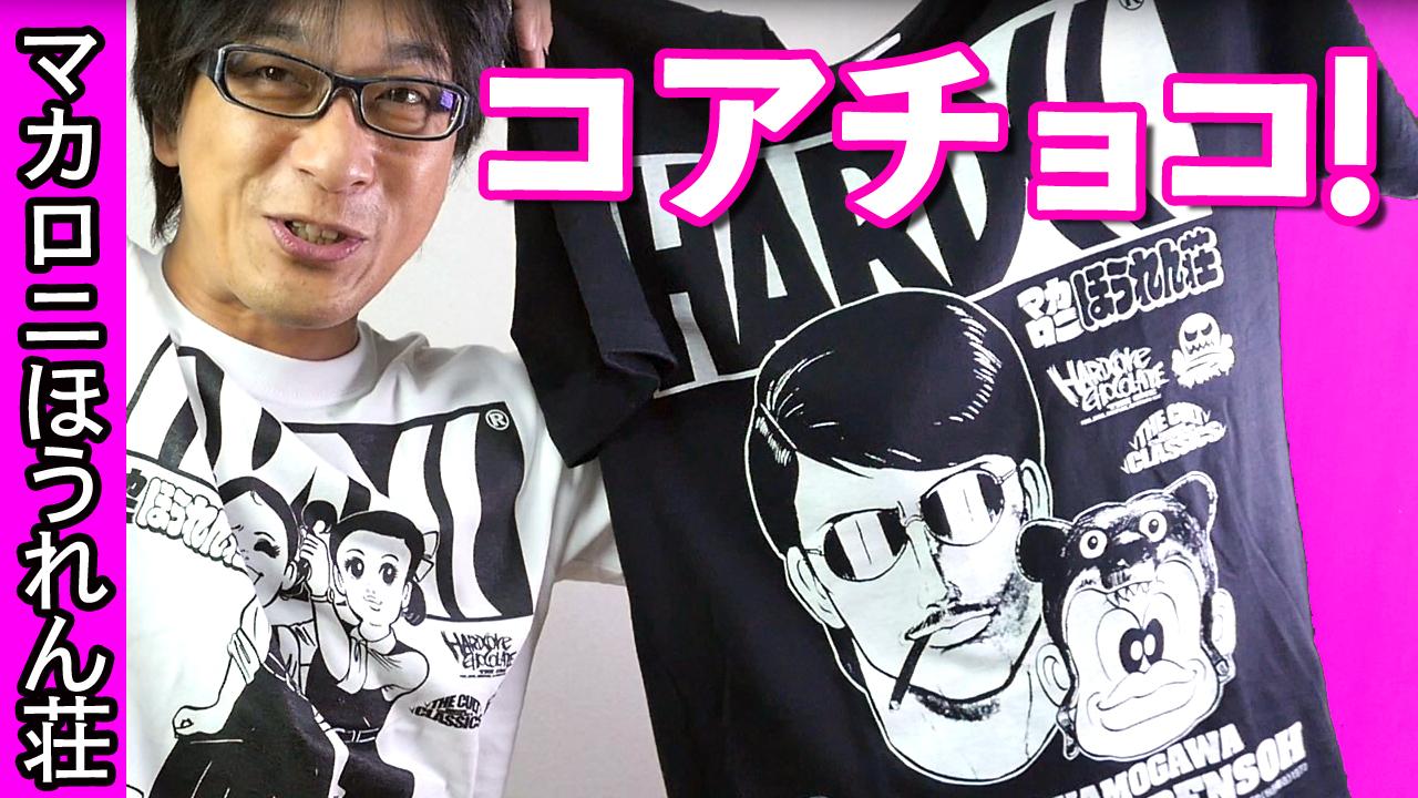 我が心の「マカロニほうれん荘」のTシャツ!【ハードコアチョコレート】HARD CORE CHOCOLATE