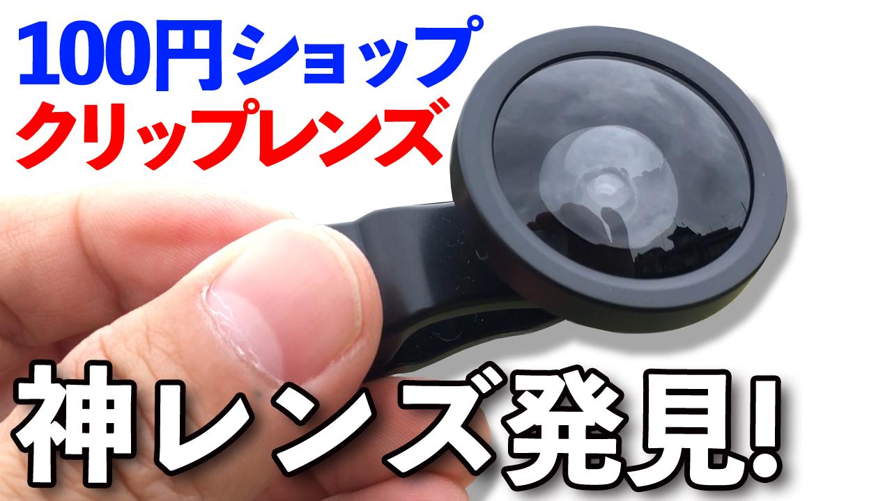 高性能なレンズ発見!【100円ショップSeria】スマホ用クリップレンズ