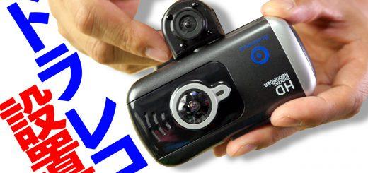 ドライブレコーダー Bluepupile