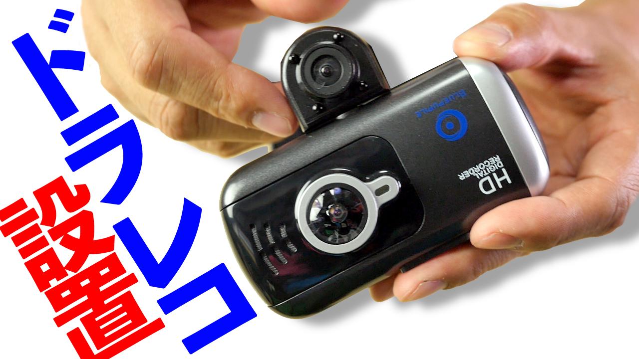 カメラ2台搭載のドライブレコーダー?【Bluepupile】さっそく設置してテストだ!