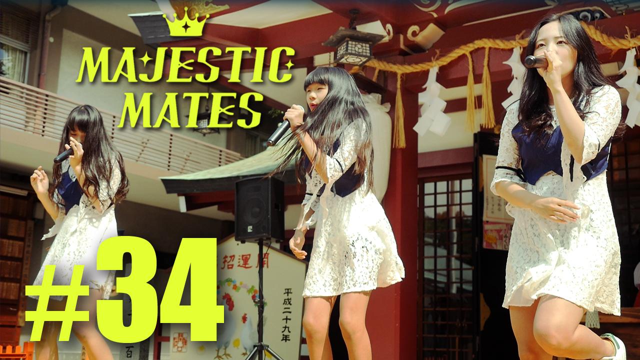 失われた伝説を求めてカバー【マジェスティックメイツ #34】MAJESTIC MATES