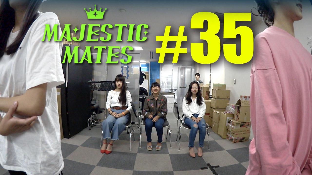 新メンバーオーディション!【マジェスティックメイツ #35】MAJESTIC MATES