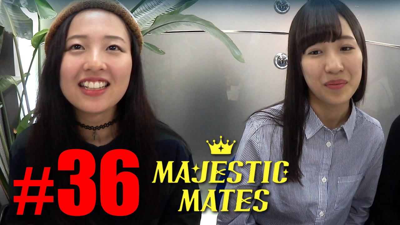 新メンバー初のマジェ生!【マジェスティックメイツ #36】MAJESTIC MATES