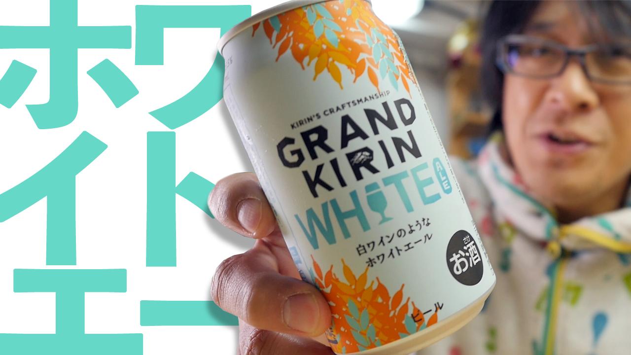 新作は缶で出た?ホワイトエール【グランドキリン】WHITE ALE GRAND KIRIN BEER