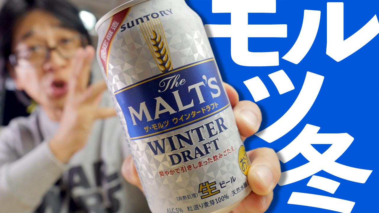 キタ!冬限定のモルツ ウインタードラフト【サントリー】SUNTORY MALTS WINTER DRAFT BEER