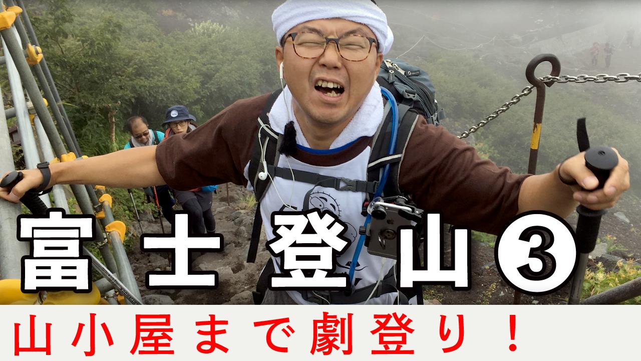 険しい岩場の連続攻撃【富士登山③】東洋館まで登れ!
