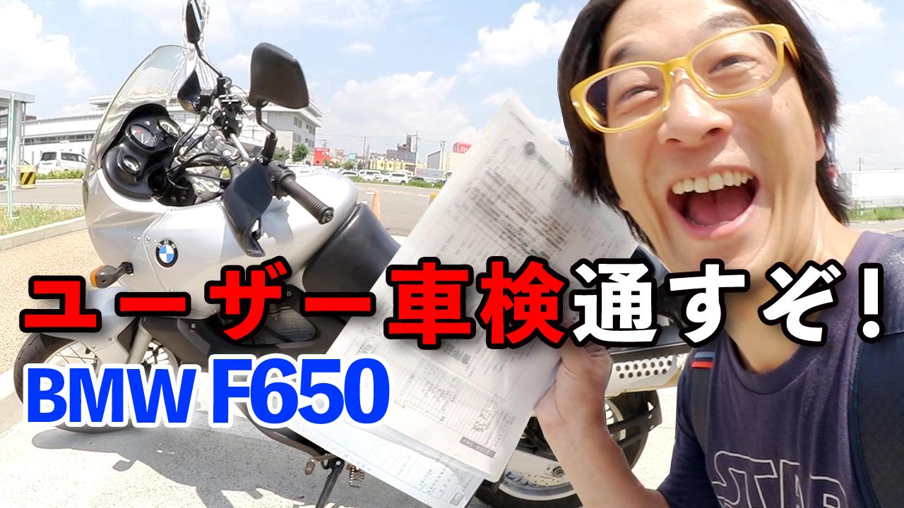 ユーザー車検に挑戦!【BMW F650】検査通過できるか?