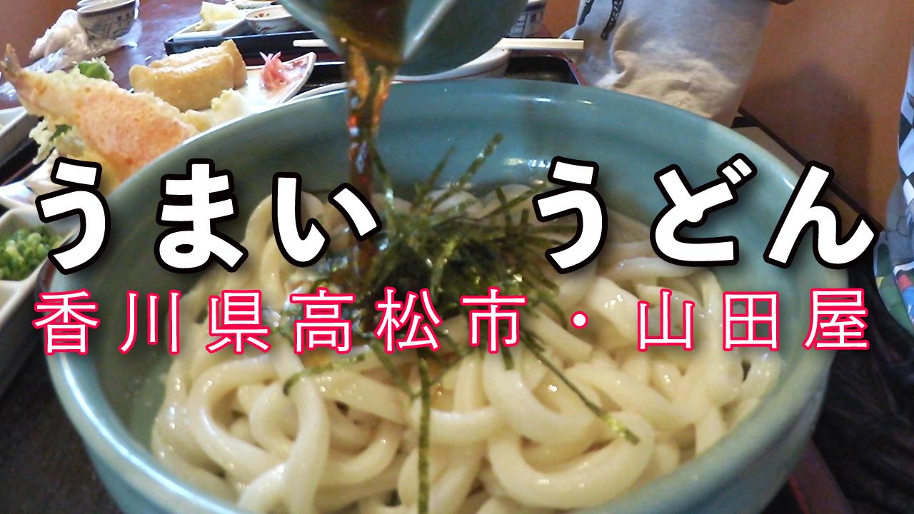 「水曜どうでしょう」に登場の山田屋さん!【グルメ】香川県高松市・うどん